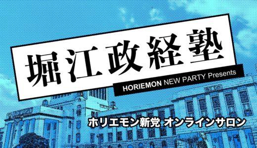 堀江政経塾のWebサイトにブログが追加されました