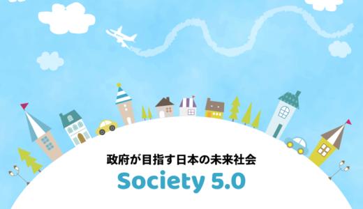 絶対に知っておきたい!政府が目指す日本の未来社会「Society 5.0」
