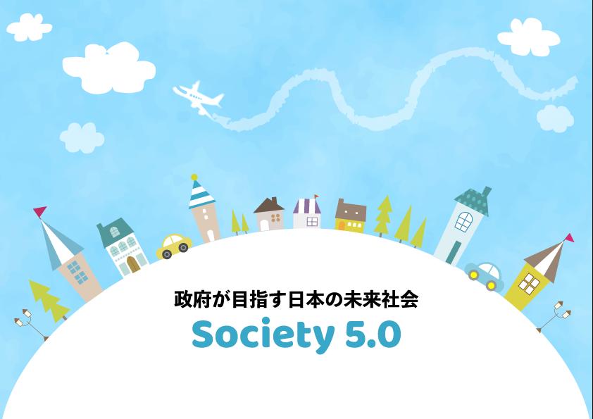 政府が目指す日本の未来社会Society5.0