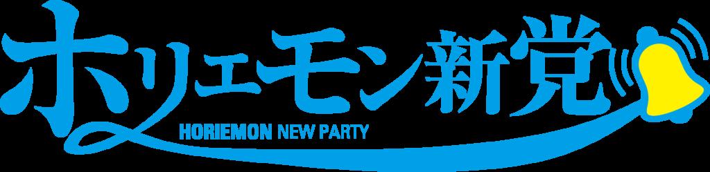 ホリエモン新党