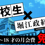 はじめての選挙に挑む高校生(16才〜18才の社会人含む)の堀江政経塾月会費免除!