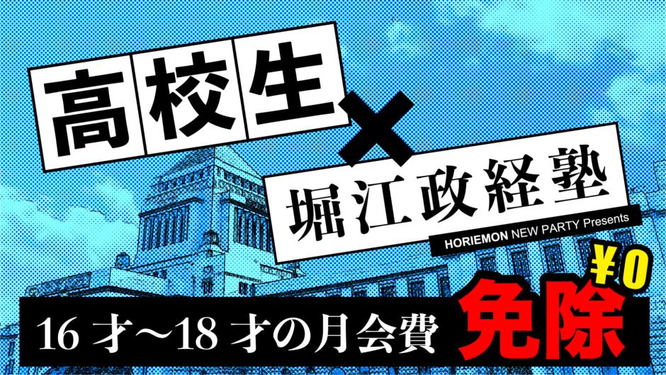 はじめての選挙16〜18歳選挙 高校生月会費無料