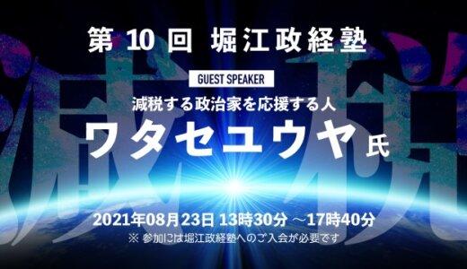 第10回堀江政経塾定例会ゲストは渡瀬裕哉氏