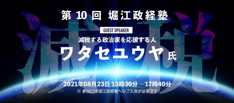 第10回堀江政経塾定例会ゲストワタセユウヤ氏